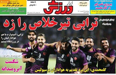 صفحه اول روزنامههای چهارشنبه ۲۴ شهریور ۱۴۰۰