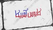 """احداث مرکز هسته ای ایران  به روایت """" کابوس آمریکا"""""""