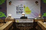 تصاویر/ اختتامیه نهمین نشست سراسری مدیران کل تبلیغات اسلامی سراسر کشور