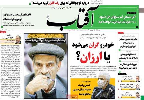 صفحه اول روزنامههای پنجشنبه ۲۵ شهریور ۱۴۰۰