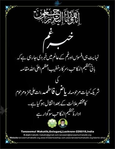 اہلیہ بانی تنظیم نہ رہیں