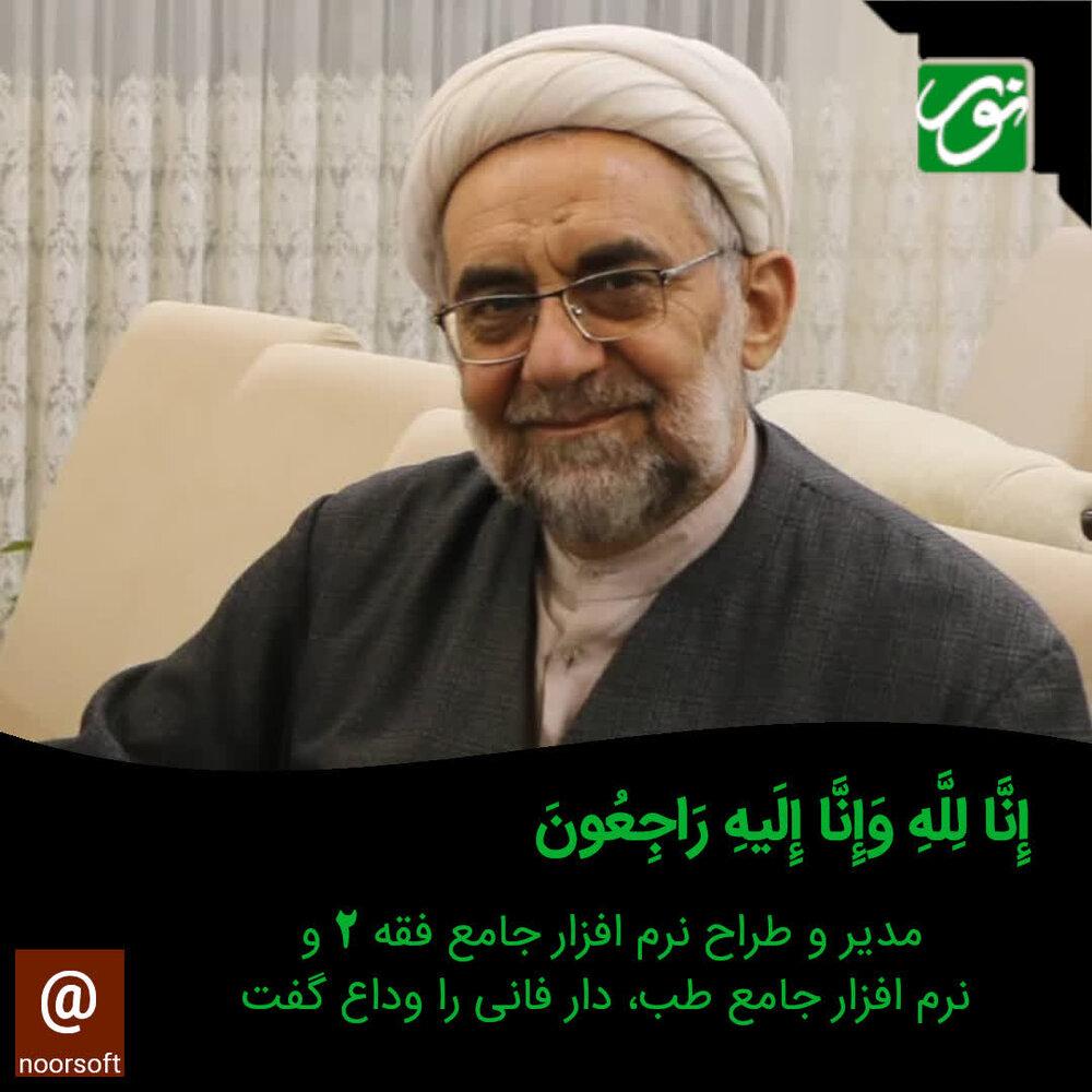 حجتالاسلام  رحیمی ثابت دار فانی را وداع گفت