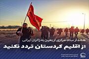 عکس نوشت | از اقلیم کردستان تردد نکنید