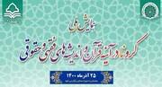همایش ملی «کرونا در آینه قرآن و اندیشههای فقهی و حقوقی» برگزار میشود