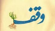 بررسی عرصه های وقف در حوزه علمیه خراسان