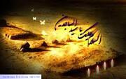 মহানবীর ( সাঃ ) আহলুল বাইতের ( আঃ ) ৪র্থ ইমাম আলী ইবনুল হুসাইন যাইনুল আবিদীনের ( আঃ ) শাহাদতঃ