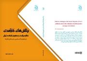 انتشار کتاب «چالشهای کارآمدی نظام سیاسی جمهوری اسلامی ایران در تحقق عدالت سیاسی»