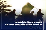 عکس نوشت | نخست وزیر عراق بخشنامه ای در خصوص زائران ایرانی اربعین صادر کرد