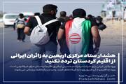 عکس نوشت | هشدار ستاد مرکزی اربعین به زائران ایرانی | از اقلیم کردستان تردد نکنید
