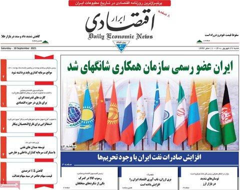 صفحه اول روزنامههای شنبه ۲۷ شهریور ۱۴۰۰