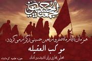 برگزاری سلسله نشست های مجازی «موکب العقیله» با محوریت اربعین حسینی