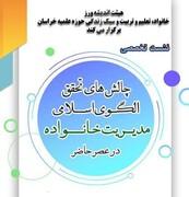 نشست «چالشهای تحقق الگوی اسلامی مدیریت خانواده در عصر حاضر» برگزار میشود