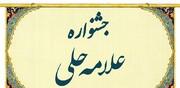 شورای جشنواره علامه حلی(ره) در مدارس علمیه لرستان تشکیل می شود