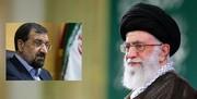 موافقت رهبر معظم انقلاب با استعفای محسن رضایی