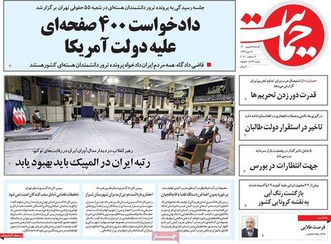 صفحه اول روزنامههای یکشنبه ۲۸ شهریور ۱۴۰۰