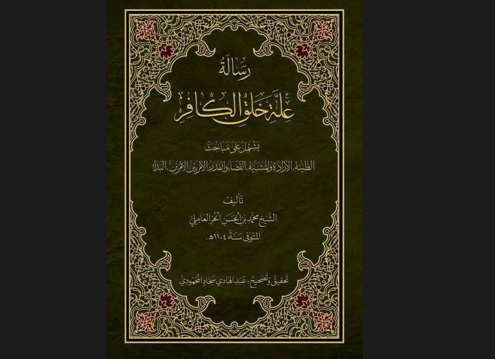 رساله «علة خلق الکافر» شیخ حر عاملی به چاپ رسید