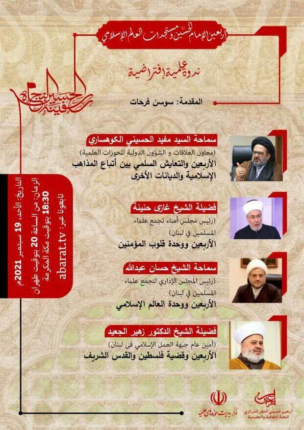 """إقامة ندوة علمية بعنوان """"أربعين الإمام الحسين (ع) ومستجدات العالم الإسلامي"""""""