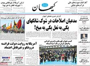 صفحه اول روزنامههای دوشنبه ۲۹ شهریور ۱۴۰۰