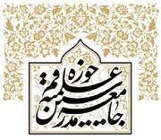 تسلیت جامعه مدرسین حوزه در پی درگذشتآیت الله موسوی