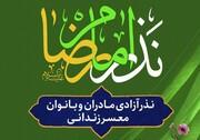 اجرای طرح پویش «نذر آزادی مادران زندانی» در سمنان