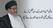 عالمی امن صرف ایک دن مختص کرنے سے نہیں عملی اقدامات اٹھانے سے آئے گا، علامہ ساجد نقوی