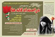 جشنواره ملی «در امتداد لاله ها» در همدان برگزار می شود