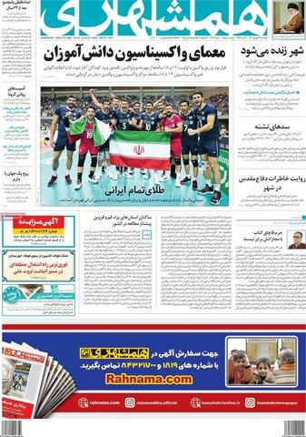صفحه اول روزنامههای دوشنبه 29 شهریور ۱۴۰۰