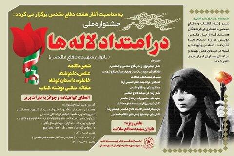 جشنواره ملی «در امتداد لاله ها» در استان همدان برگزار می شود