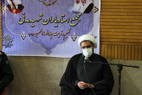 مجمع استادیاران شهید مدنی(ره)