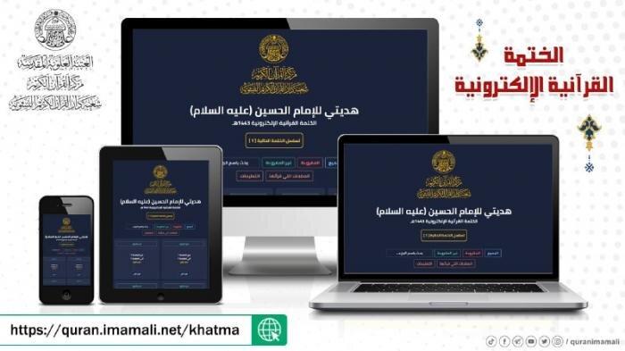 العتبة العلوية المقدسة توفّر الختمة القرآنية الإلكترونية لزائري أربعينية الإمام الحسين (ع)