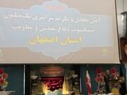 کنگره فرماندهان و ۲۳هزار شهید استان اصفهان برگزار می شود