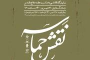 «موزه فلسطین» تجلیگاه روایت هنری نقاشان به مناسبت هفته دفاع مقدس میشود