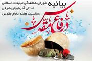 بیانیه شورای هماهنگی تبلیغات اسلامی آذربایجانشرقی درباره هفته دفاع مقدس