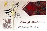 آغاز ثبتنام مرحله استانی شانزدهمین جشنواره ملی تلاوتهای مجلسی