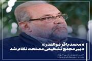 عکس نوشت | «محمدباقر ذوالقدر» دبیر مجمع تشخیص مصلحت نظام شد