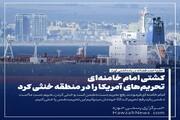 عکس نوشت   کشتی امام خامنهای تحریمهای آمریکا را در منطقه خنثی کرد
