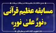 اسامی برندگان مسابقه «نور علی نور» اعلام شد