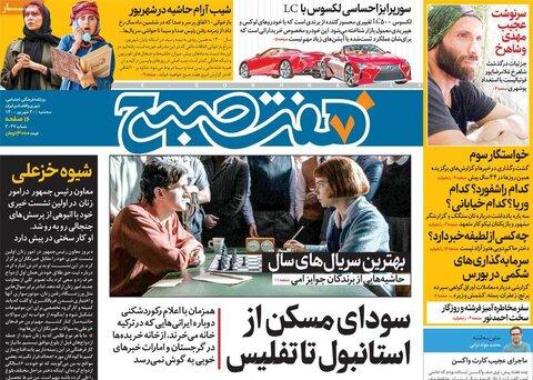 صفحه اول روزنامههای سه شنبه 30 شهریور ۱۴۰۰