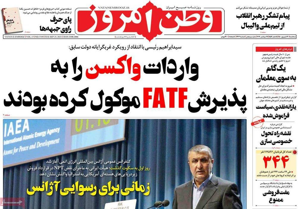 صفحه اول روزنامههای سه شنبه ۳۰ شهریور ۱۴۰۰