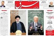 صفحه اول روزنامههای چهارشنبه ۳۱ شهریور ۱۴۰۰