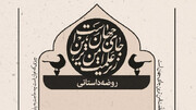روضه های داستانی به همت حوزه هنری قم منتشر می شود