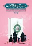 جشنواره قرآن و عترت خانواده های طلاب برگزار می شود