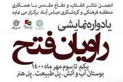 «راویان فتح» در منطقه گردشگری عباس آباد اجرا میشود
