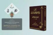 صدور كتاب (رتق الفتوقِ في معرفةِ الفروقِ) للشّيخ إبراهيم بن علي الكفعميّ