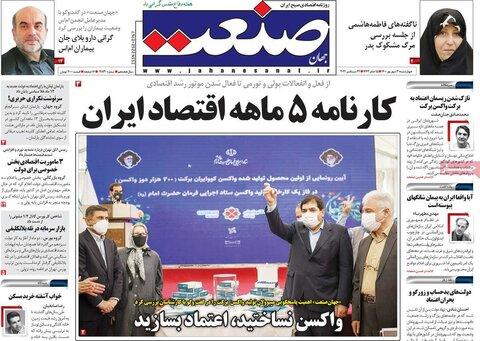 صفحه اول روزنامههای چهارشنبه 31 شهریور ۱۴۰۰
