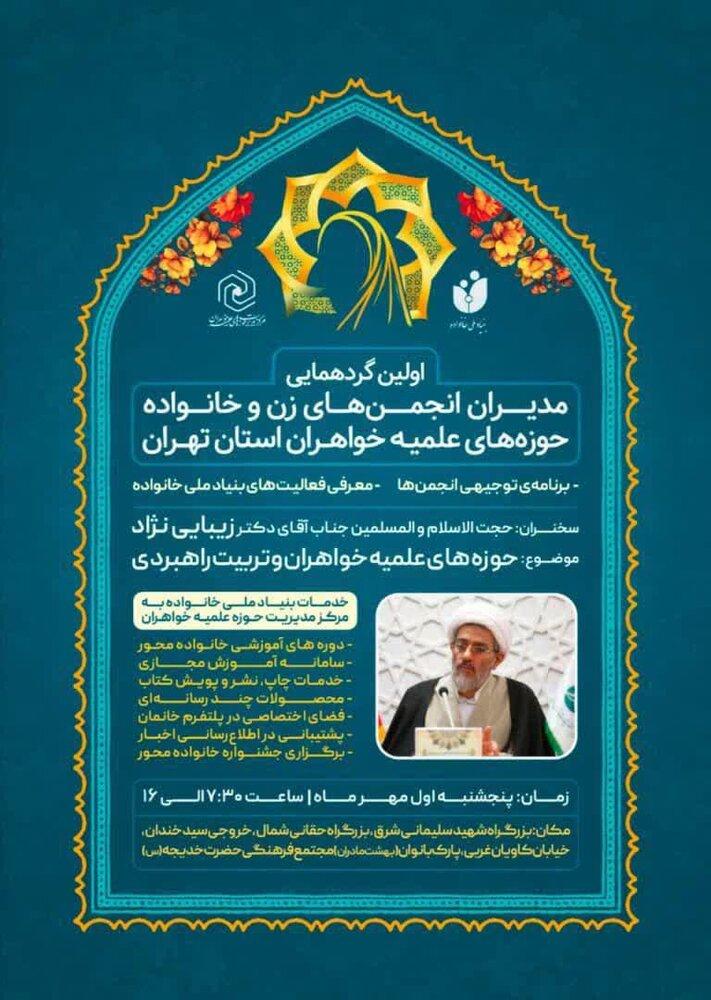 اولین گردهمایی مدیران انجمن های زن و خانواده حوزه خواهران تهران برگزار می شود