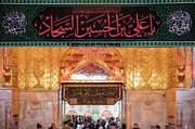 كيف وبّخ الإمام زين العابدين (عليه السلام) طاغية عصره وفضَحَه في مجلسه؟!