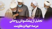 فیلم | تجلیل از پیشکسوتان روحانی عرصه جهاد و مقاومت