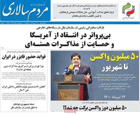 صفحه اول روزنامههای پنج شنبه 1 مهر ۱۴۰۰
