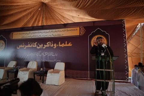 اسلام آباد علماء و ذاکرین کانفرنس برائے تحفظ حقوقِ مكتب تشیع و تحفظ عزاداری ۱